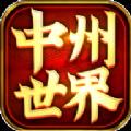 中州世界传世红包版