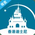 香港迪士尼旅游app