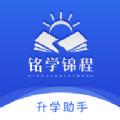 铭学锦程app