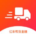 亿车帮货主端app