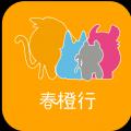 春橙行app