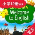 深朗小英语app